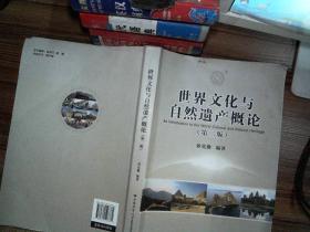 世界文化与自然遗产概论(第2版)