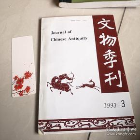 文物季刊1993.3
