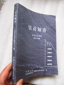 呈贡知青(呈贡文史资料第十二辑)16开