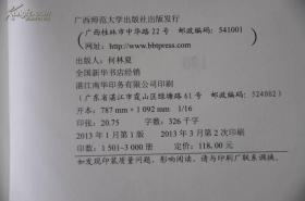 《周作人致松枝茂夫手札》(?#20809;?#38052;印签名 编号 精装限量毛边本)——编号:198