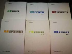 岭南建筑丛书:《珠江三角洲建筑二十年》 《广州城市形态演进》《岭南近代教会建筑》《岭南造园与审美》《岭南湿热气候与传统建筑》《岭南人文.性格.建筑》全6册