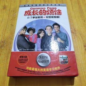 成长的烦恼 学习手册1-7全【无盘】 [带盒] 中英文对照