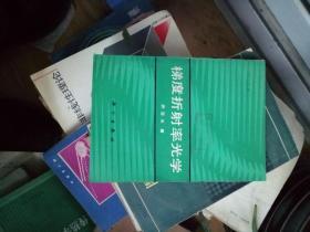梯度折射率光学 1版1印仅印1000册