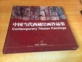 中国当代西藏绘画作品集 (精装)