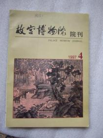 故宫博物院院刊 1997年第4期(季刊)品佳