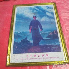 《毛主席去安源》的铁皮艺术画像一九二一年秋,我们伟大的导师毛主席去安源,亲自点燃了安源的革命烈火。民族出版社出版 M8049(2) 206(70京印铁)