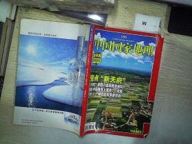 中国国家地理     2008.1