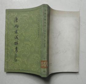唐雨京城坊考