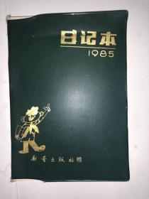 绿塑皮日记本(笔记本) 1985年 新蕾出版社赠 故事大王画库 不缺页 未使用