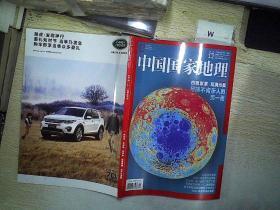 中国国家地理     2018.12 ..