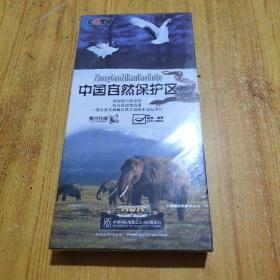 【全新正版】音像--央视其他系列音像光盘:中国自然保护区( 5DVD)【全新未使用】