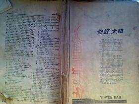 语文报1988年22期合订