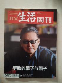 三联生活周刊2018-13(980)