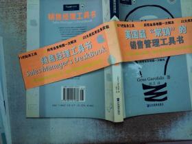 销售经理工具书--22大类实用业务技能、671把贴身工具  有水印