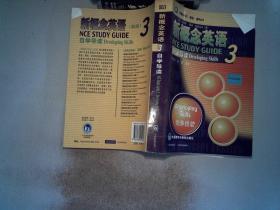 新概念英语自学导读3,。,。