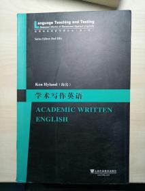 世界知名语言学家论丛(第一辑):学术写作英语