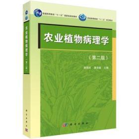 """农业植物病理学(第二版)/普通高等教育""""十一五""""国家级规划教材·普通高等教育""""十二五""""规划教材"""