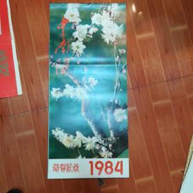 挂历   中南海  1984