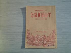 农业生产知识丛书之十一《怎样种好山芋》(32开平装一本,保证原版正版老书。详见书影)