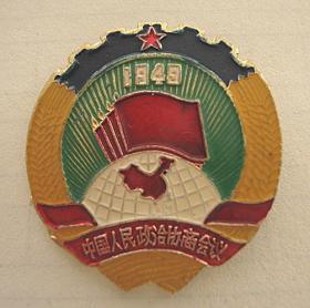 1949年中国人民政治协商会议徽章