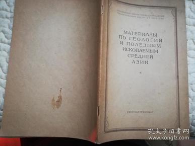俄文版:中悪细悪地质学和矿产资料汇编《40995》