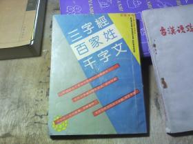 三字经·百家姓·千字文