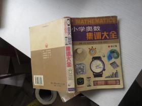 小学奥数集训大全(修订版)