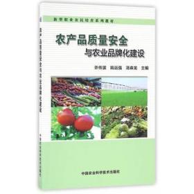 农产品质量安全与农业品牌化建设