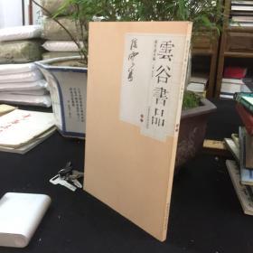 云谷书品卷2