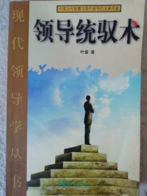 现代领导学丛书:领导统驭术