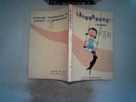 儿童心理健康家长必读 给儿童家长 上册