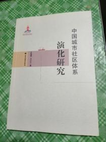 中国城市社区体系 演化研究