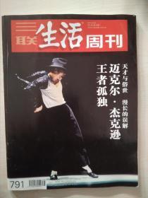 三联生活周刊2014-25(791)