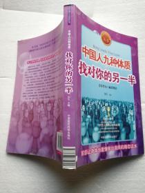 九种体质人生攻略丛书:中国人九种体质之找对你的另一半
