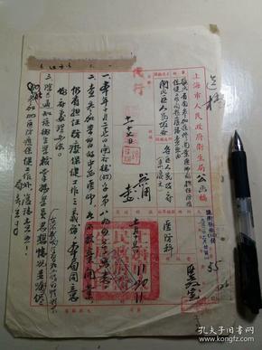 解放初:上海卫生局毛笔函件1张(参加进修的中西医师,如不放弃开业,仍有担任防疫保健工作的义务)