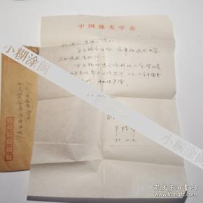 中国感光学会常务秘书长牛桂萍信札