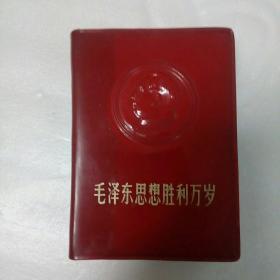 毛泽东思想胜利万岁.毛主席语录.毛主席五篇著作.毛主席诗词(三合一软精装本)128开