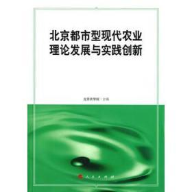 北京都市型现代农业理论发展与实践创新