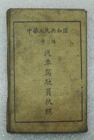 中华人民共和国  普通  汽车驾驶员执照  1957年  湖南  长沙   布面 汽车 驾驶员 执照