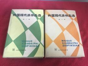外国现代派作品选(精装二 三 册)2本