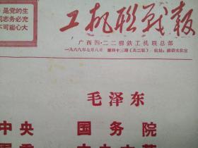 广西文革小报 工机联战报第43期