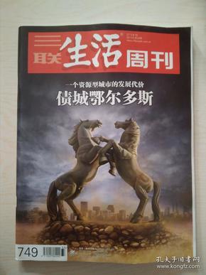 三联生活周刊2013-33(749)