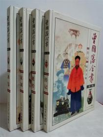 曾国藩全书 四卷全