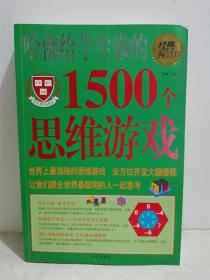 哈佛给学生做的1500个思维游戏