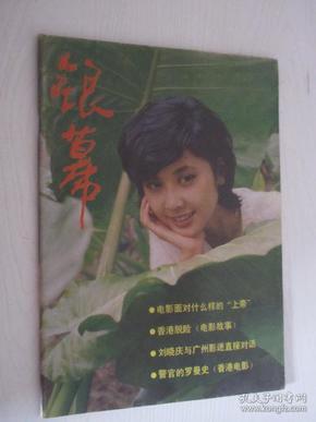 银幕 1987年第3期