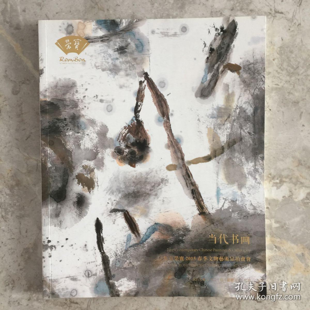 北京荣宝 2015 春季文物艺术品拍卖会 当代书画图片