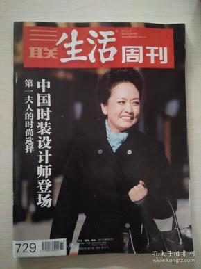 三联生活周刊2013-14(729)