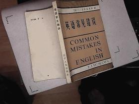 英语常见错误