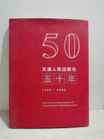 天津人民出版社五十年 1950-2000