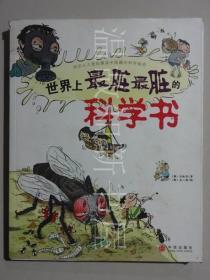 世界上最脏最脏的科学书 (正版现货)...